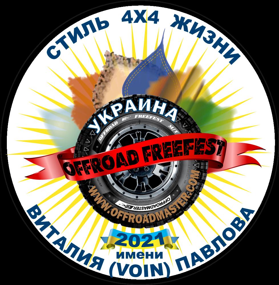 лого-высечка-шрифт.png