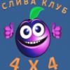 Харьков Офроад Троеборье 2017 - последнее сообщение от RIHTOVSHIK